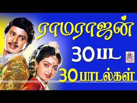 Ramarajan 30 Songs மக்கள் நாயகன் ராமராஜன் நடித்த 30 திரைப்படங்களில் தேர்ந்தெடுக்கப்பட்ட இனியபாடல்கள்