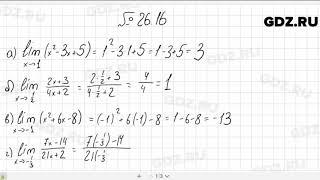 № 26.16 - Алгебра 10-11 класс Мордкович
