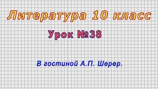 Литература 10 класс (Урок№38 - В гостиной А.П. Шерер.)