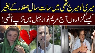 Mariyam Nwaz Cried For Captain Safdar|HD VEDIO|Hindi|Urdu|