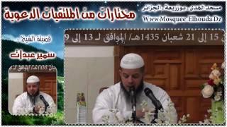 قيام الليل دأب الصالحين || الشيخ سمير عبدات