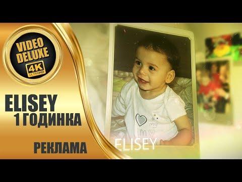 ELISEY - 1 годинка / РЕКЛАМА
