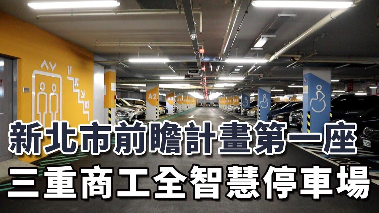 【STV臺灣安防】新北市三重商工全智慧停車場 - YouTube