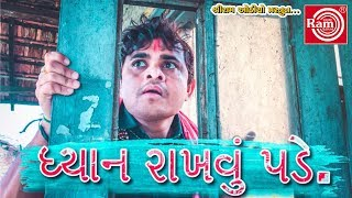 ધ્યાન રાખવું પડે -Jigli Khajur New Comedy Video -Gujarati Comedy -Ram Audio