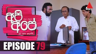 Api Ape | අපි අපේ | Episode 79 | Sirasa TV Thumbnail