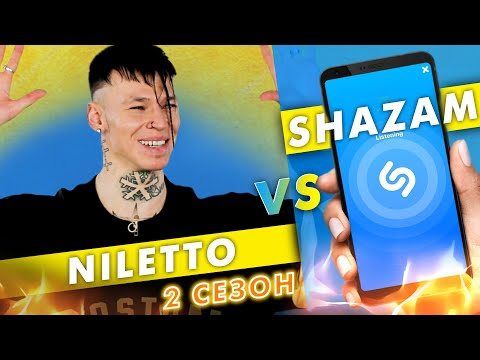 NILETTO против SHAZAM | Шоу ПОШАЗАМИМ