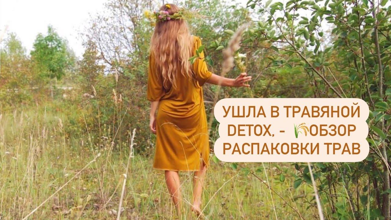 Распаковка посылки с целебными травами от медтрав.рф