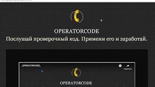 OPERATORCODE с заработком на проверочных кодах и Васильев Дмитрий Константинович. Честный отзыв.