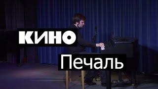 """Кино - """"Печаль"""" / Евгений Алексеев, фортепиано (концерт в Екатеринбурге)"""