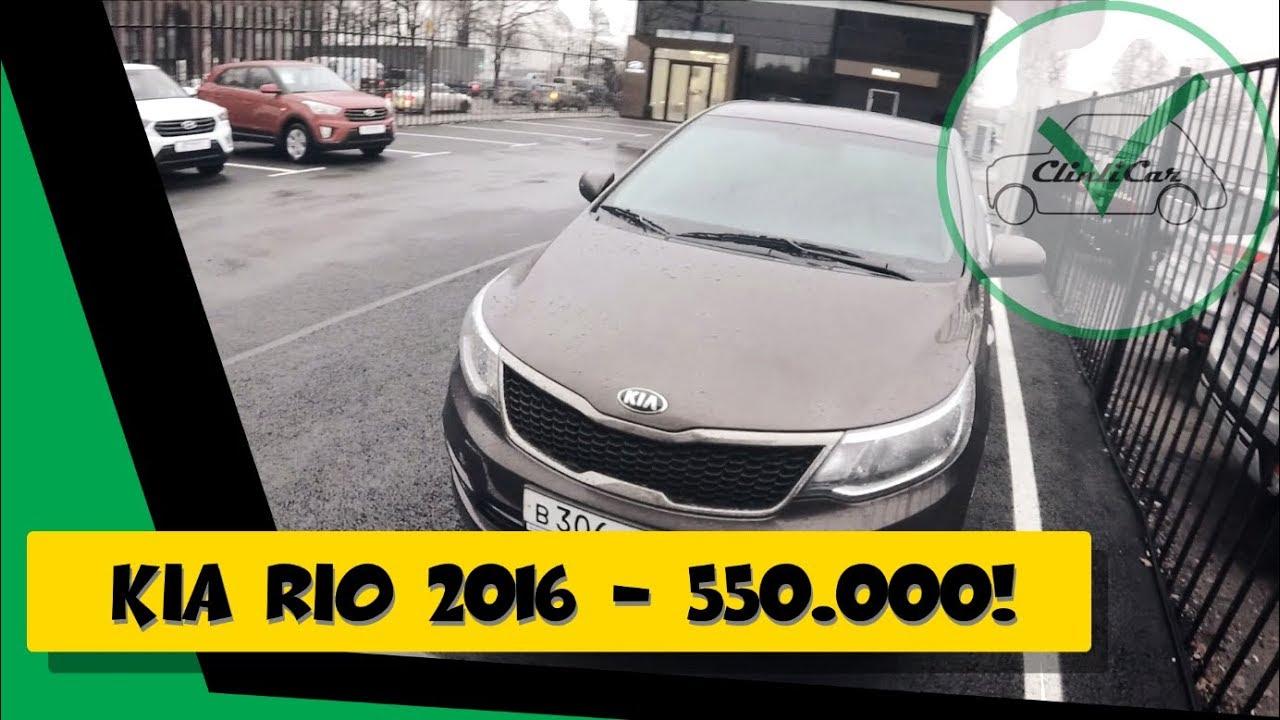 КИА РИО 2016 КАК НОВЫЙ ЗА 550 ТЫСЯЧ! Автоподбор Kia Rio ClinliCar
