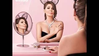 Elissa - Helwa Ya Baladi / اليسا - حلوة يا بلدى
