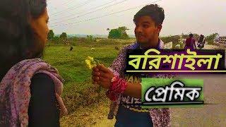 বরিশাইলা প্রেমিক – New Bangla funny video #bangla funny video # vlog dsr # New funny video