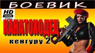 Кенгуру 2 (Канатоходец) HD 2016 русский боевик 2016 russian boevik movies 2016