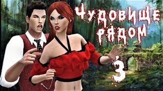 Сериал симс 4: Чудовище рядом 3 серия. Sims story
