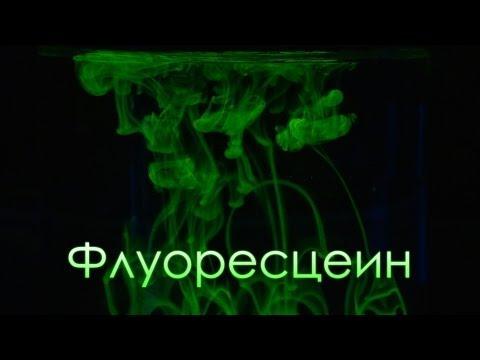 Получение люминесцентного вещества -  флуоресцеина (химия)