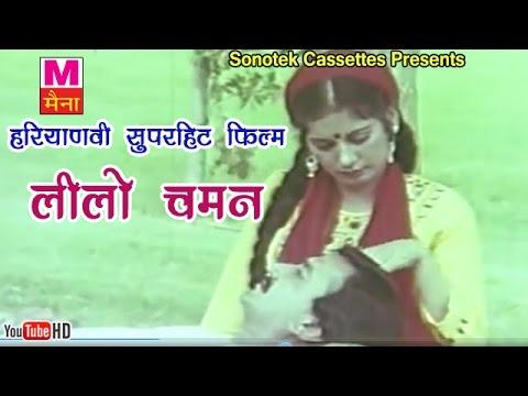 लीलो चमन || Lilo Chaman || Haryanvi Super Hit Movies