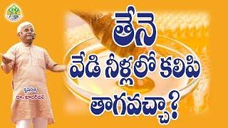 వేడి నీళ్లు - తేనే - ఏదీ నిజం ? || Does  Honey with Luke Warm Water Really Work ? thumbnail