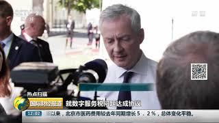 [国际财经报道]热点扫描 七国集团财长会议召开 数字服务税争端成核心议题| CCTV财经