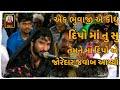 Dipo Ma No Javab || Gaman Bhuvaji Santhal Jordar Ramel 2018 || Jay Diporam ||