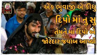 Dipo Ma No Javab    Gaman Bhuvaji Santhal Jordar Ramel 2018    Jay Diporam   