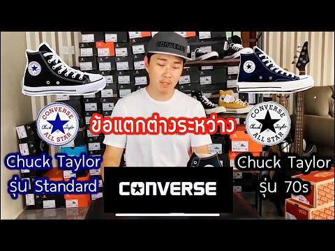 Worldstep เทียบรองเท้า Converse All Star รุ่นธรรมดา 🆚 Converse All Star รุ่น 70