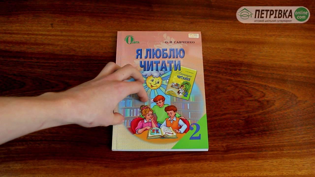 я люблю читати 3 клас савченко онлайн