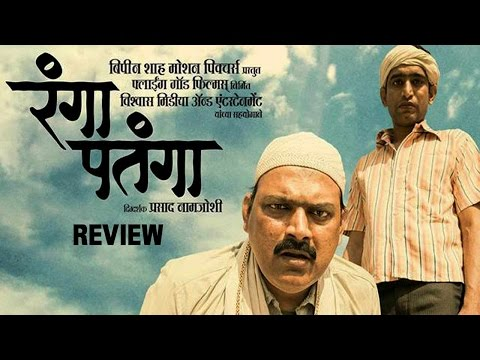 Rangaa Patangaa | Full Marathi Movie...