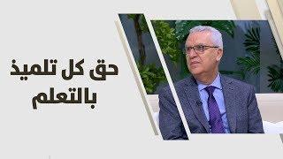 د. نبيل قسطه - حق كل تلميذ بالتعلم