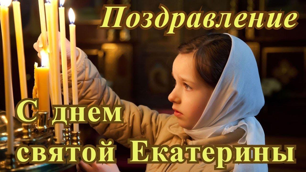 Дураках, открытки с праздником святой екатерины