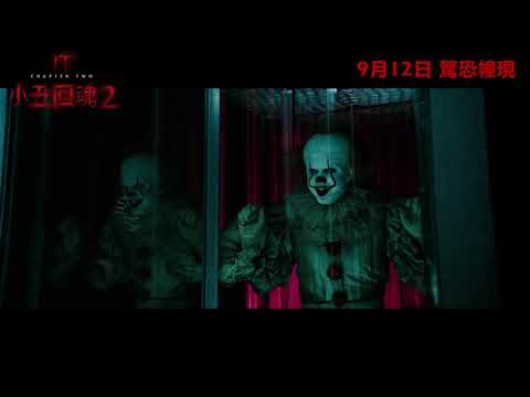 小丑回魂2 (4DX版) (It: Chapter Two)電影預告