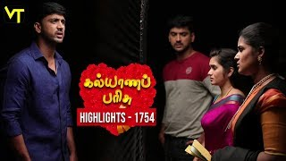Kalyana Parisu 2 Tamil Serial | Episode 1754 Highlights | Sun TV Serials | Vision Time