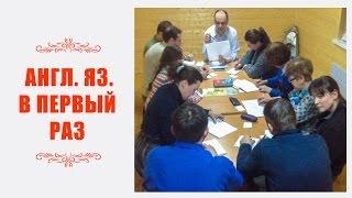 Первое занятие группы английского языка для взрослых(, 2016-02-11T14:49:23.000Z)