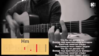СМЫСЛОВЫЕ ГАЛЛЮЦИНАЦИИ - МЫСЛЕННЫЙ ВОЛК, Как играть, аккорды, разбор песни, видеоурок. Кавер