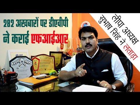 DAVP lodged FIR on 282 Newspapers | लीपा अध्यक्ष सुभाष सिंह ने डीएवीपी को लताड़ा