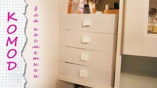 Комод для косметики своими руками  / MarinaPosta(Как сделать из обычного картона симпатичный комод для своей любимой косметики можно узнать в этом видео...., 2012-11-15T13:38:11.000Z)