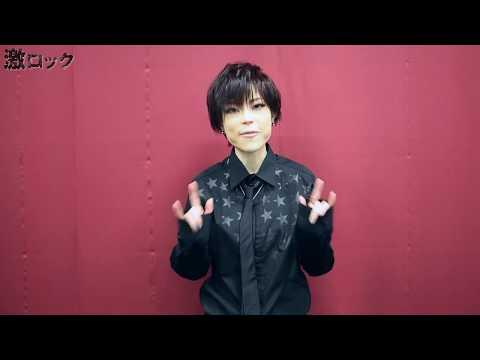 """ナノ、""""新しいナノに出会ってほしい""""ニュー・シングル『ウツシヨノユメ』リリース!―激ロック 動画メッセージ"""