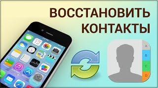 Как восстановить контакты в iPhone