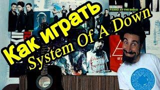 System Of A Down - Aerials (Видео Урок Как Играть На Гитаре) Разбор