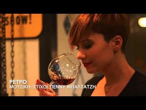 Πέννυ Μπαλτατζή - Ρετρό   Penny Baltatzi - Retro -Official Audio Release