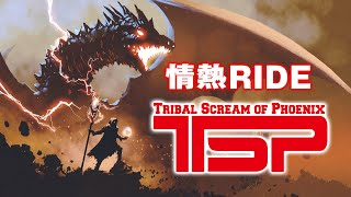 Tribal Scream of Phoenix—情熱RIDE
