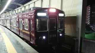 阪急電車 宝塚線 5100系 5128F 回送車 発車 豊中駅