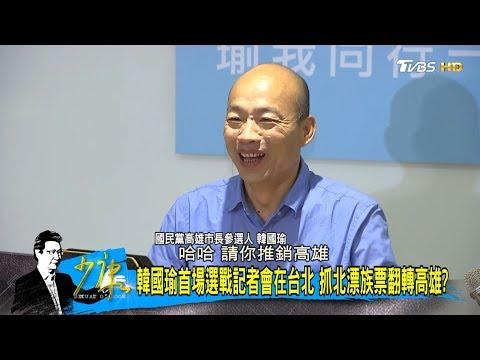 韓國瑜:想改變高雄就投我!「民進黨耽誤高雄20年」動搖綠營票倉?少康戰情室 20180801
