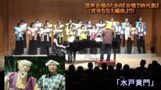 合唱:西脇市民合唱団(2013)