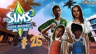 """LP/Sims 3/Шоу-Бизнес/# 25/""""Большая сцена"""""""