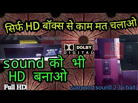 Set Top Box Connected To Speakers | I Ball Raaga Q9 2.1 Speakers Unboxing and Review