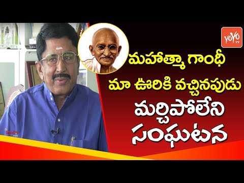 Actor & TDP Murali Mohan About His Unforgettable Incident of Mahatma Gandhi   Time To Talk   YOYO TV