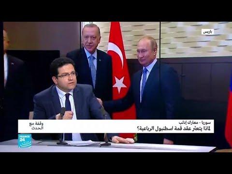 لماذا يتعثر عقد قمة اسطنبول الرباعية حول سوريا؟  - نشر قبل 3 ساعة
