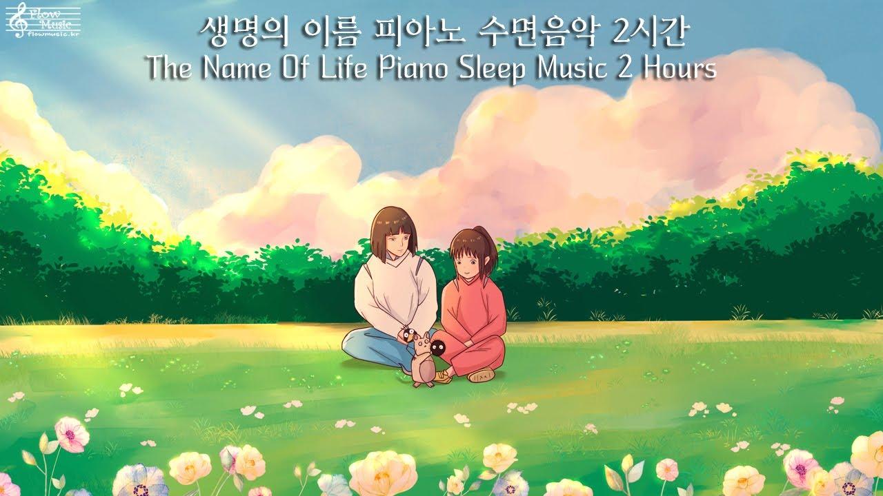 센과 치히로의 행방불명 - 생명의 이름 / 어느 여름날 피아노 수면음악 Sleep Music