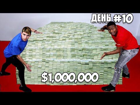 КТО ПОСЛЕДНИЙ УБЕРЁТ РУКУ С $1,000,000 ЗАБЕРЁТ ЕГО /MRBEAST