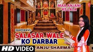 Salasar Wale Ko Darbar I Haryanvi Balaji Bhajan I ANJU SHARMA I Maa Anjani Ke Lala